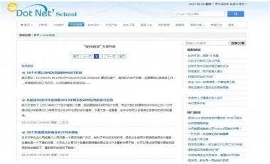 基于MVC的.Net技术门户企业网站源码