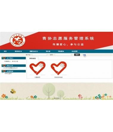 JavaWeb青协志愿服务管理系统源码