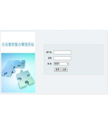 企业督察督办管理系统源码(含论文答辩PPT)