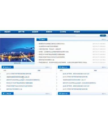 JAVA电子政务网站源码
