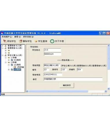 ASP.NET高校宿舍管理系统源码