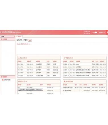 Thinkphp3.2通用企业信息化OA办公系统源码