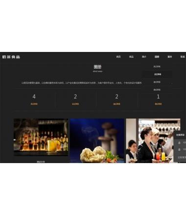 PHP滚屏创意餐饮美食响应式网站源码