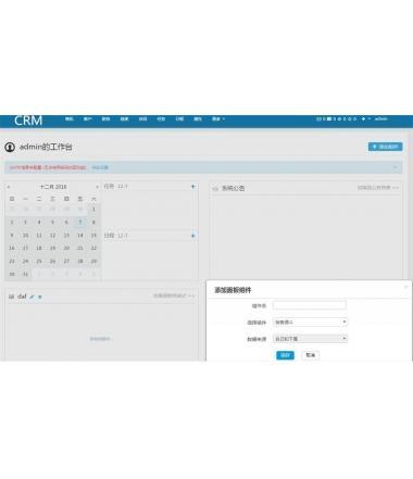 Thinkphp企业客户关系管理CRM系统源码