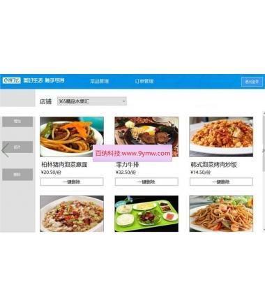 .net点餐系统源码