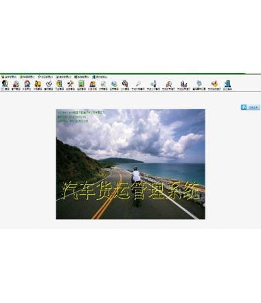ASP.NET汽车货运管理系统源码