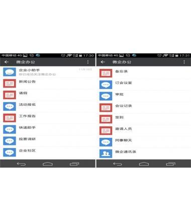 微信移动OA办公系统源码 基于微信企业号的移动OA源码