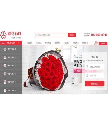 PHP鲜花网购物商城织梦dedecms网站源码带手机端