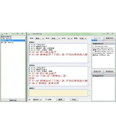 java在线聊天系统源码