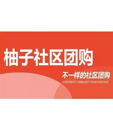 ThinkPHP5柚子社区团购小程序V1.1.9源码 前端+后端