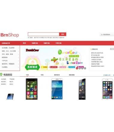 BrnShop网上商城系统(单店版)源码