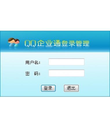 企业通QQ(含视频)聊天系统源码
