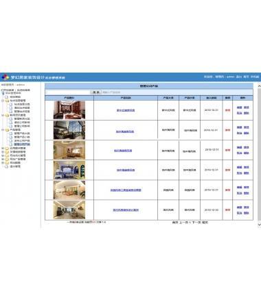 梦幻居家装饰设计精美网站含手机版源码