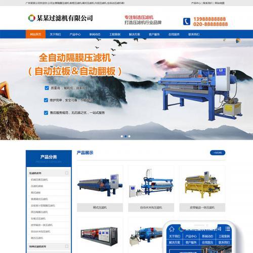 营销型机械设备、压滤机过滤设备类网站源码PC端+移动端