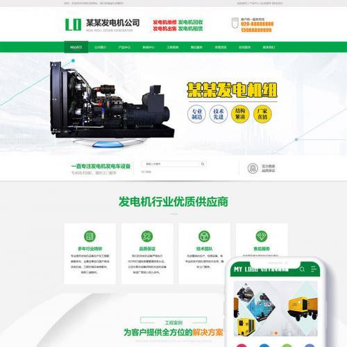营销型发电机机电机械设备类网站源码PC端+移动端