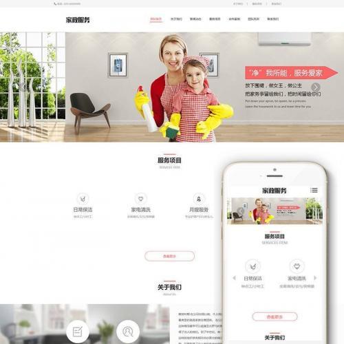 营销型搬家家政服务生活服务类网站源码PC端+移动端