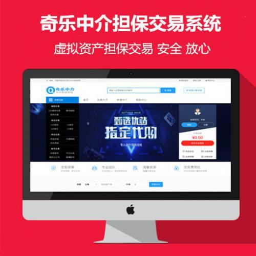 【官方正版】奇乐中介担保交易虚拟物品交易系统php源码