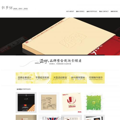 广告品牌设计企业网站源码模板带测试数据
