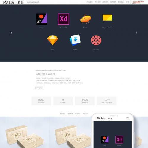 h5响应式品牌战略营销设计类网站模板源码,自适应手机端