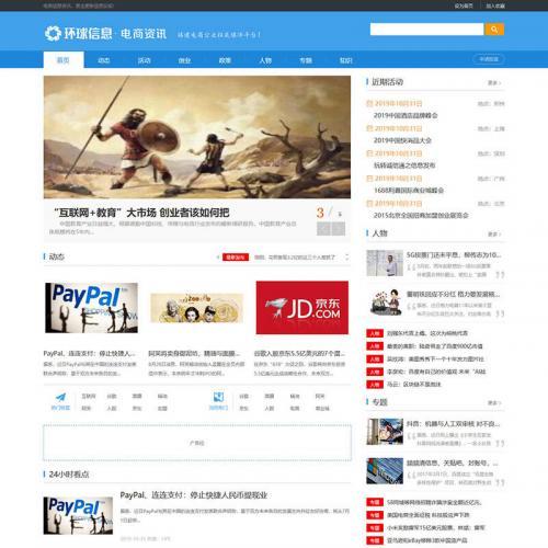 电商信息资讯互联网综合新闻类网站源码织梦模板(含手机端源码)