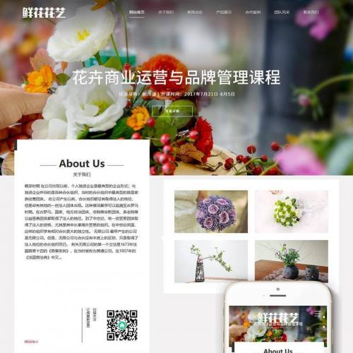 响应式鲜花花艺制作类网站源码织梦网站模板自适应手机端