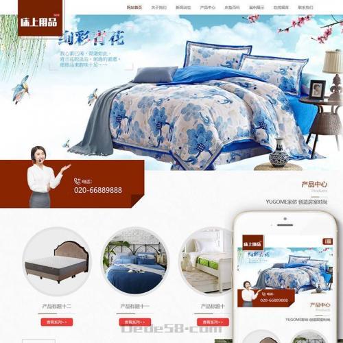 响应式家居床垫床上用品生活用品类网站源码织梦网站模板(含手机端源码)