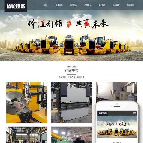 响应式齿轮减速机机械设备类网站源码织梦网站模板(含手机端源码)