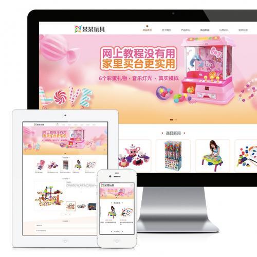 响应式三站合一儿童益智玩具网站源码网站模板源码