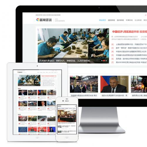 简洁新闻资讯类网站源码网站模板源码