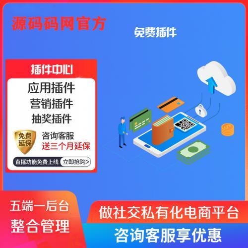 禾匠榜店V4全插件微信抖音小程序分销商城多商户入驻直播公众号H5