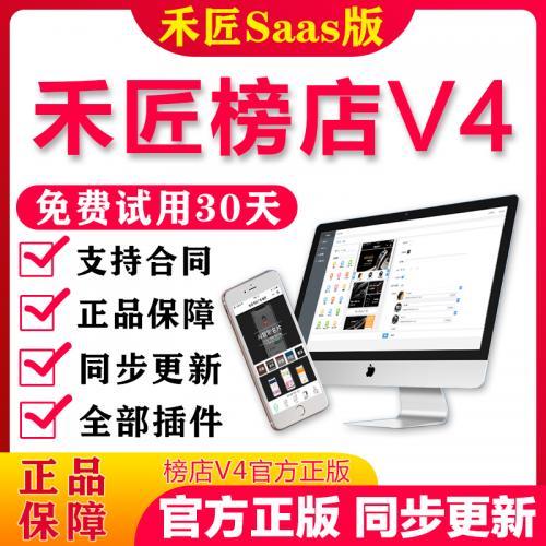 禾匠V4多商户微信小程序带直播砍价秒杀等全部插件支持抖音、头条小程序