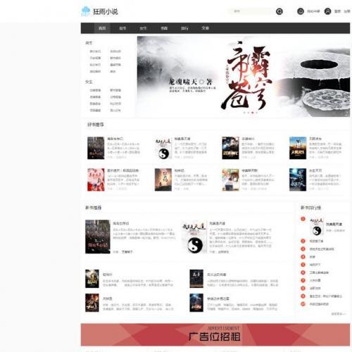 狂雨小说网站源码cms v1.2.1源码下载可自动采集小说网站数据