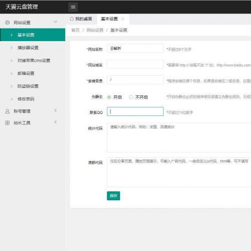 最新版天翼云盘解析系统网站源码