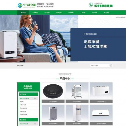 环保设备环保节能智能空气净化器类织梦cms网站模板