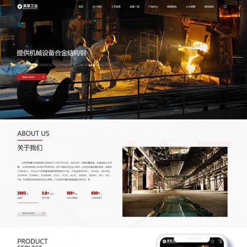 重工业钢铁机械钢结构生产企业网站织梦cms网站模板(自适应手机端)