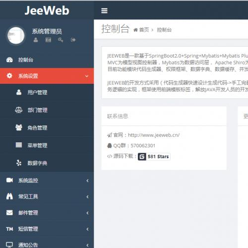 基于spring boot开发的Javaweb项目java博客源码