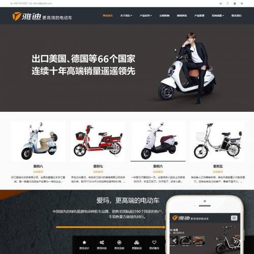 响应式电动车自行车踏板车生产销售企业网站模板织梦源码网站自适应手机端