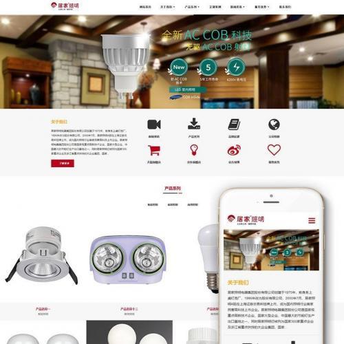 响应式照明灯饰灯具电器类展示型企业网站源码织梦模板PC+手机端
