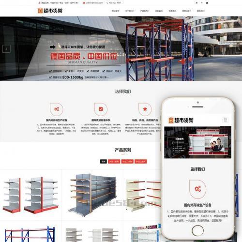 响应式超市货架精品展架精品展柜类网站源码织梦网站模板PC+手机端
