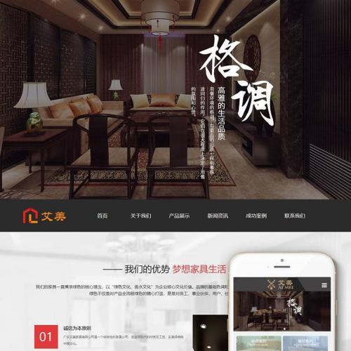 品牌卧室家居办公家具家具生产销售企业网站源码织梦网站模板PC+手机端