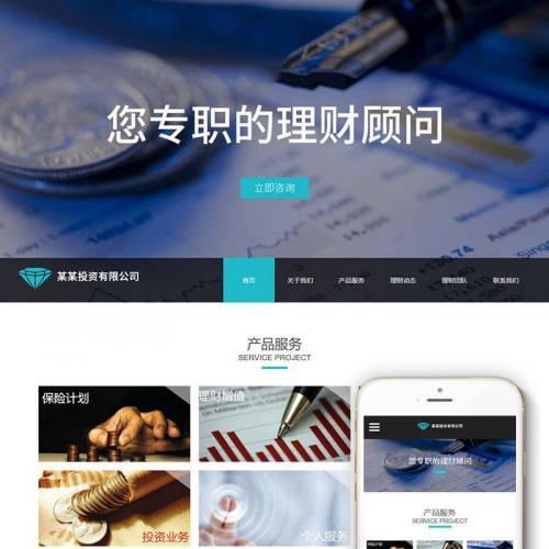 响应式投资理财类企业网站源码织梦网站模板PC+手机端