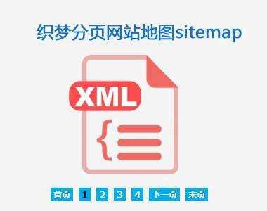 织梦网站分页sitemap分页网站地图生成插件