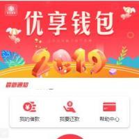 「亲测」2020最新TP内核金融贷款网站源码 php优享钱包小额网贷源码