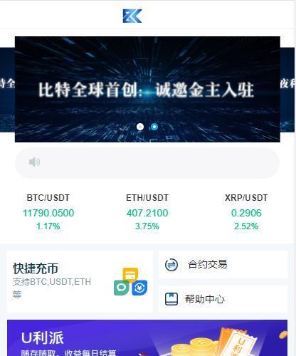 最新更新新版多语言带机器人区块链虚拟数字货币交易所BTC|OTC/秒合约/合约/杠杆/划转/币币/法币交易