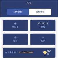 【亲测运营版】2020年10月15日修复有钱还系统众筹模式可封装APP修复版