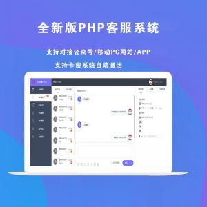 2020年首发php客服系统开源版支持卡密激活多商户多坐席智能客服聊天系统完美运营版源码