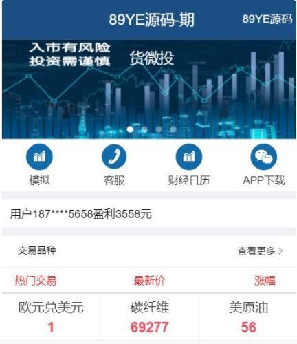 2021最新更新Yii期货点位交易盘源码,新增金融资讯+期货点位交易所,金融资讯 ,模拟交易,行情正常+滑点