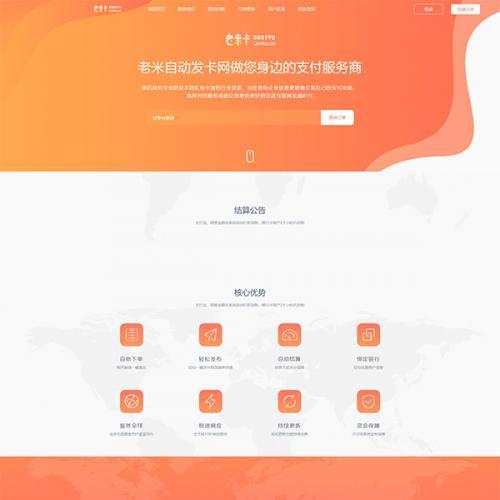 2021最新知宇php发卡系统源码自适应手机站附教程带橙色模板
