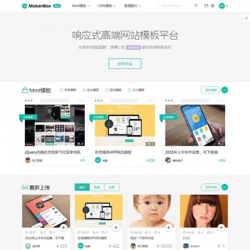 最新Mobanbox响应式高端源码交易平台网站源码
