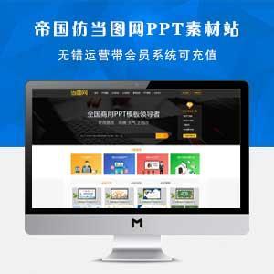 帝国CMS仿当图网PPT素材网站源码带会员付费系统完美运营
